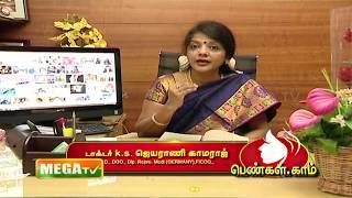 கர்ப்பம் தரிக்க சில ஆலோசனைகள் | Magalir Nalam  | Mega TV