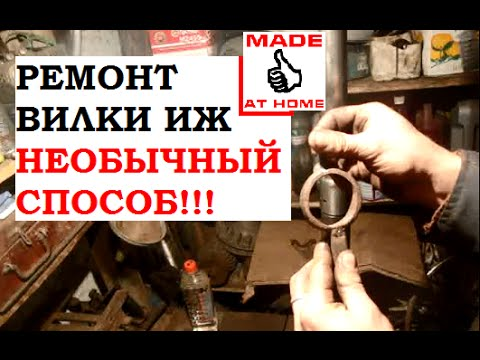 Ремонт вилки ИЖ // Замена втулок