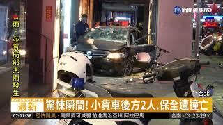 轎車驚悚撞進人行道! 3人重傷不治| 華視新聞 20181012