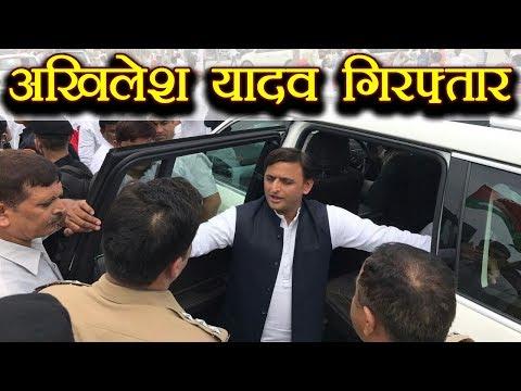 Akhilesh Yadav समेत कई MLC Police हिरासत में । वनइंडिया हिंदी