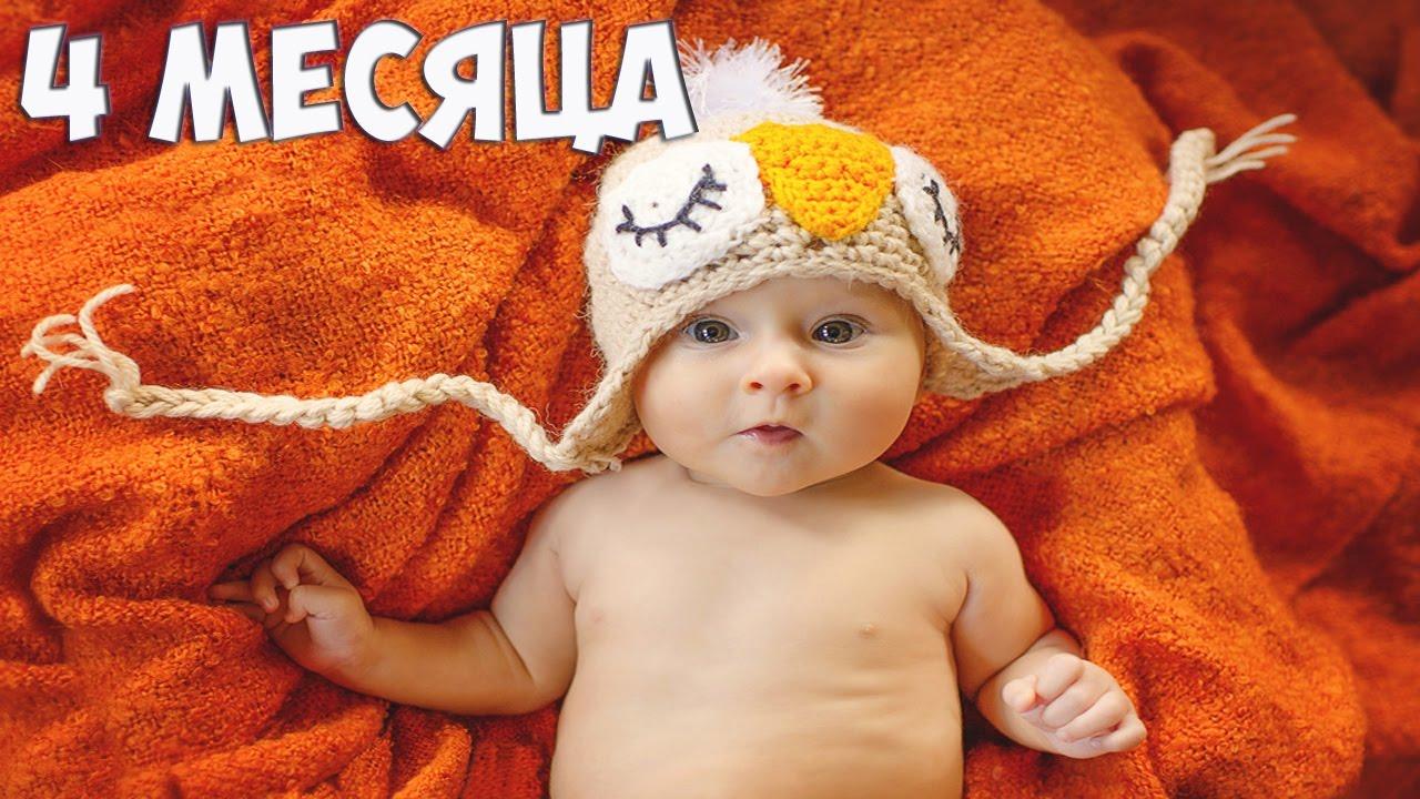 Днем, 4 месяца открытка ребенку