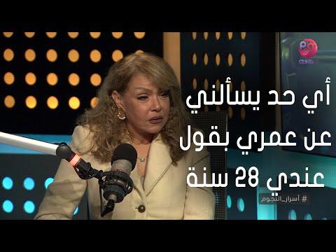 #أسرار_النجوم | لوسي: أي حد يسألني عن عمري بقول عندي 28 سنة.. ومن جوايا عندي 7 سنين
