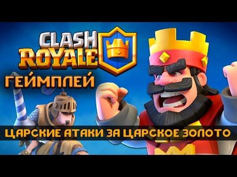 Clash Royale – Атаки за Королевский Сундук / Clash Royale - Crown Chest