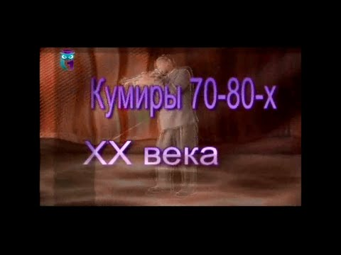Музыка. Передача 1. Игорь Офицеров. ВИА