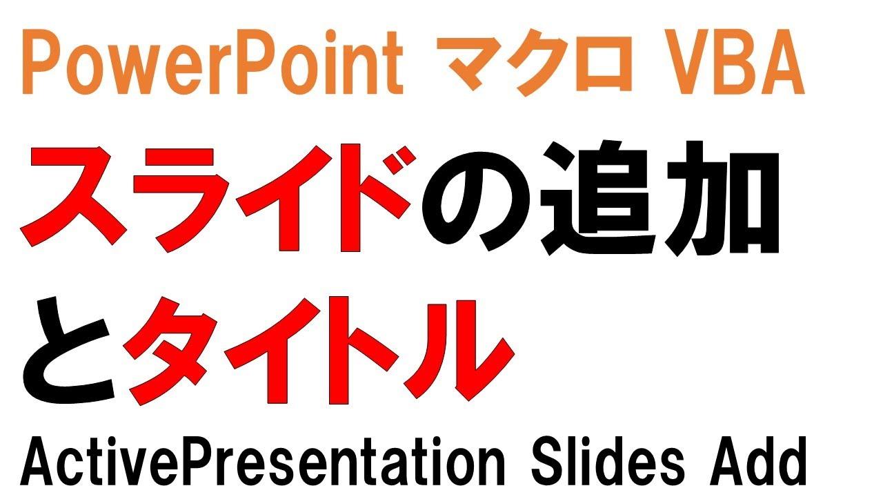 powerpoint2003_VBA マクロ記録でパワーポイントスライド追加とタイトル代入を ...