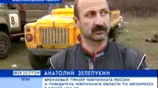 Репортаж ДОН-ТР с автокросса 31 октября 2010 года