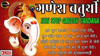 Nonstop Ganesh Bhajan | नॉनस्टॉप गणेश भजन | Ganesh Chaturthi Special | Ganesh Vandana