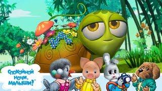 СПОКОЙНОЙ НОЧИ, МАЛЫШИ! - Портреты-головоломки - Добрые мультфильмы для малышей