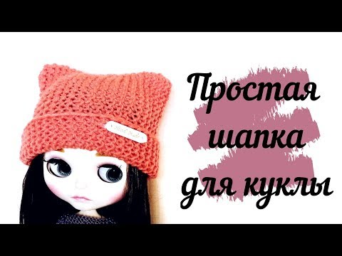 Связать шапку для куклы спицами