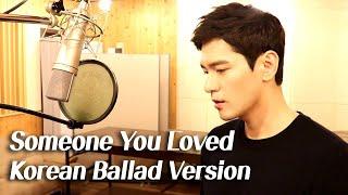 Someone You Loved - Lewis Capaldi (Korean Version 한국어) Cover by Travys Kim