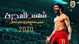 """مهارات محمد صلاح ● علي مهرجان """" شمس المجرة """" حسن شاكوش و عمر كمال 2020"""