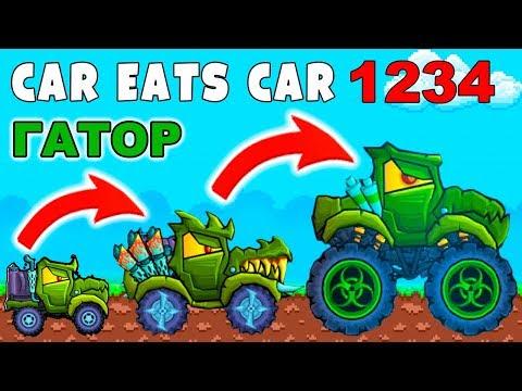 Эволюция Гатора в Машина Ест Машину 1 2 3 4 - прохождение всех частей Car Eats Car на Тачке ГАТОР