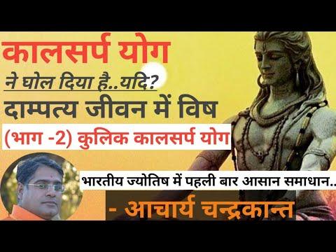 Kalsarp dosh pooja ki vidhi | kalsarp dosh ke upay in hindi | kalsarp dosh kundali