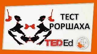 принцип работы теста Роршаха TED-Ed на русском