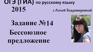 Русский язык. 9 класс, 2016. Задание 12, подготовка к ОГЭ (ГИА) с Анной Владимировной
