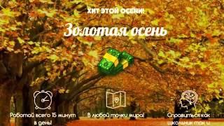 Золотая осень  Начните зарабатывать от 2500 4000 руб  в день прямо сейчас!