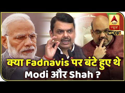 Maharashtra: Fadnavis पर