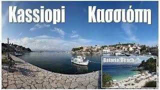 Корфу: Кассиопи І Пляж Батария, Корфу