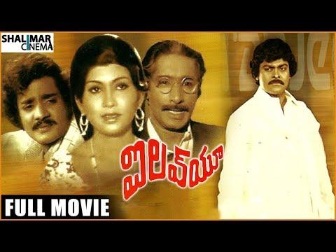 I Love You Full Length Telugu Movie || Chiranjeevi, Suvarna,