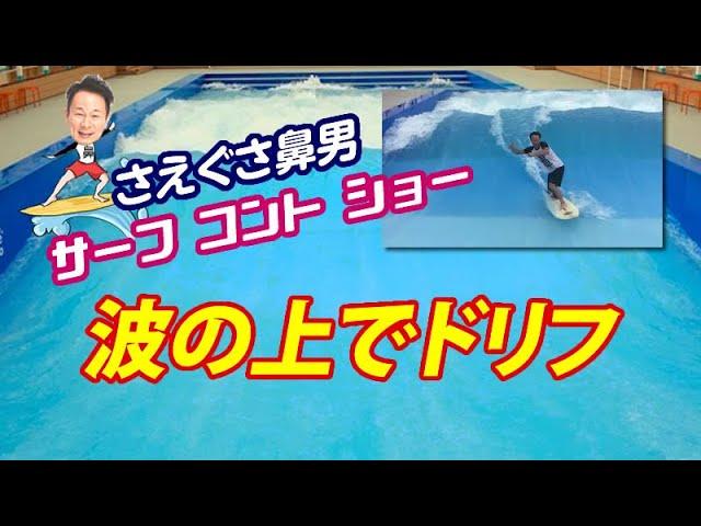 【さえぐさ鼻男】波の上でドリフ【サーフコント】
