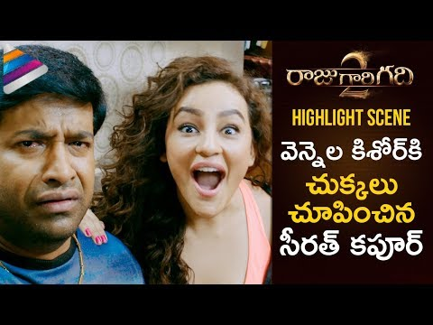 Raju Gari Gadhi 2 Telugu Movie | Comedy Scene | Nagarjuna | Samantha | Seerat | Vennela Kishore