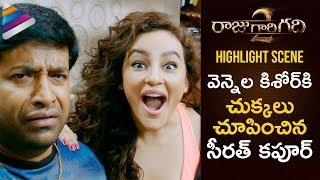 Raju Gari Gadhi 2 Telugu Movie   Comedy Scene   Nagarjuna   Samantha   Seerat   Vennela Kishore