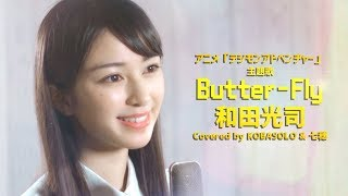 【女性が歌う】Butter-Fly / 和田光司『デジモンアドベンチャー』OP(Covered by コバソロ & 七穂) thumbnail
