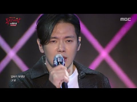 [King Of Mask Singer The Winner] Hwanhee - Please,Don't   Forget Me , 환희 - 잊지말아요 , DMC Festival 2018