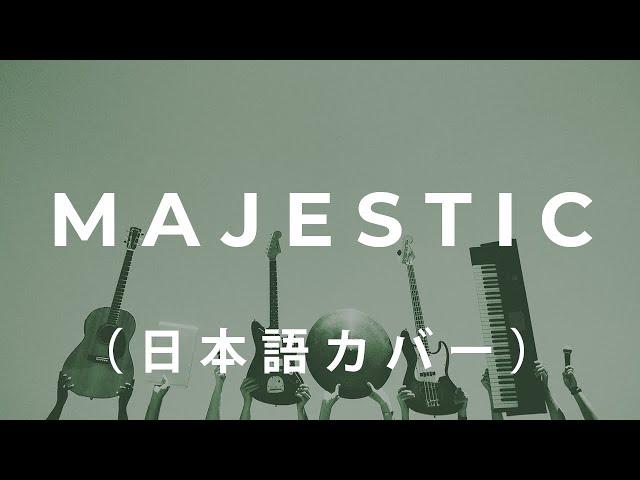 Majestic (日本語カバー Japanese Cover) | New Hope Yokohama Worship
