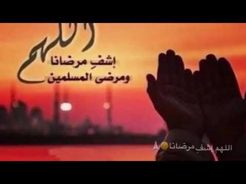 اللهم اشفي صديقتي