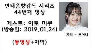 """[한글자막]""""변태음향감독"""" - 이토 미쿠 편 2019년 01월 24일 방송분"""