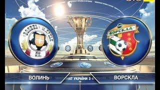 Волинь - Ворскла - 0:1. Відео матчу