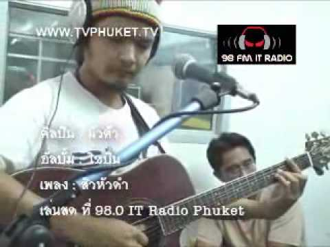 TV PHUKET วงมัวตัว  Fm. 98.0 IT Radio Phuketเพลง สิวหัวดำ