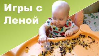 видео Игры с ребенком 8 месяцев (чем занять 8-месячного младенца)