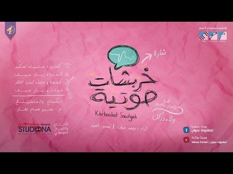 شارة خربشات صوتية   محمد سيف - محمود الصياد thumbnail