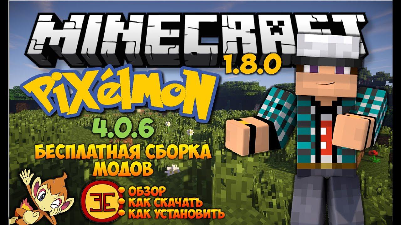 Скачать сборку Майнкрафт с Модом на Покемонов