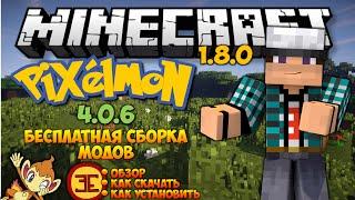 Где СКАЧАТЬ и как УСТАНОВИТЬ СБОРКУ МОДОВ на Minecraft | Minecraft 1.8.0 с модом Pixelmon(, 2015-07-18T14:15:48.000Z)