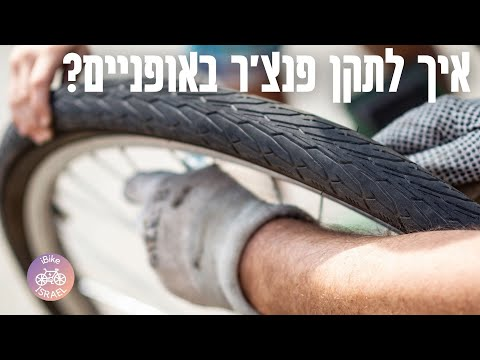 איך לתקן פנצ'ר באופניים חשמליים | תיקון פנצ'ר | פישר אופניים חשמליים