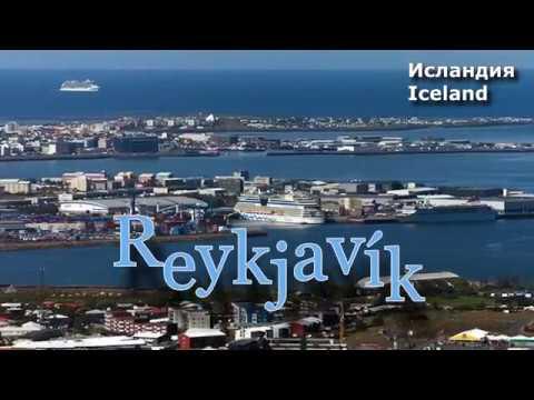 Лучший город Рейкьявик  Исландия  Reykjavik  Iceland