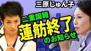 【二重国籍】「蓮舫終了のお知らせ」蓮舫VS三原じゅん子、国会議事堂の...