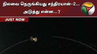 நிலவை நெருங்கியது சந்திரயான்-2... அடுத்து என்ன...?   Chandrayaan 2   Moon