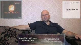 Серия 16: Armands [Kulta Grupa «Saules Krasts»] «Хип-Хоп В Латвии: от 1-го Лица» 2018