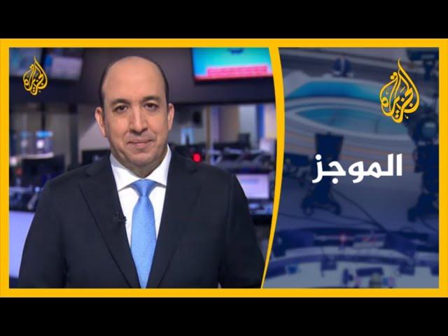 موجز الأخبار - التاسعة صباحا 21/1/2020