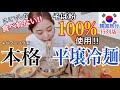 【韓国旅行】ソウルでたった1件!本当の本場の平壌冷麺(そば粉100%)が食べれるお店!【モッパン】