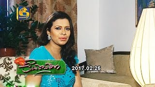 Liya Sewana - 25th February 2017