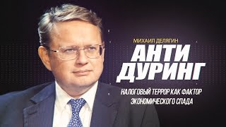 Михаил Делягин   Налоговый террор как фактор экономического спада