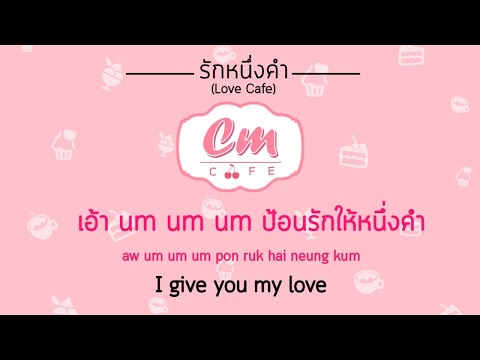รักหนึ่งคำ (Love Cafe) - Cm Cafe (Lyrics Audio) [THA/ROM/ENG]