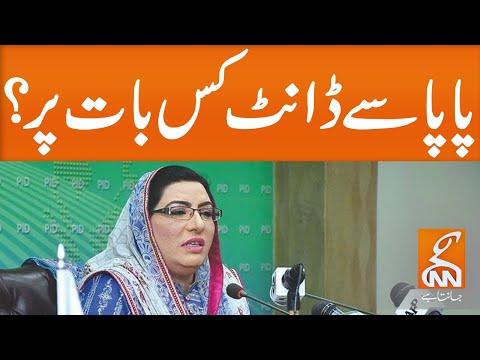 Firdous Ashiq Awan Taunts Bilawal Bhutto Zardari