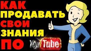 Как продавать свои знания по youtube, как брать каналы на обслуживание