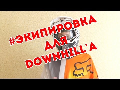 DH (Spring Edition) #Экипировка для Downhill'a